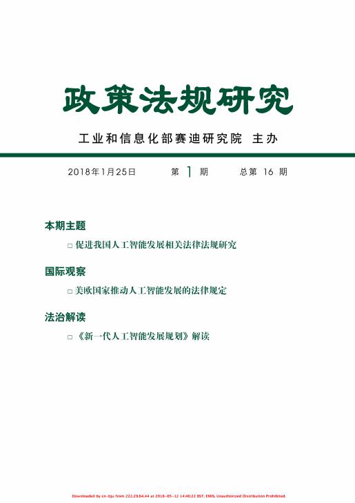 工信部-我国人工智能发展相关法律法规研究(终版)-2018.1-41页