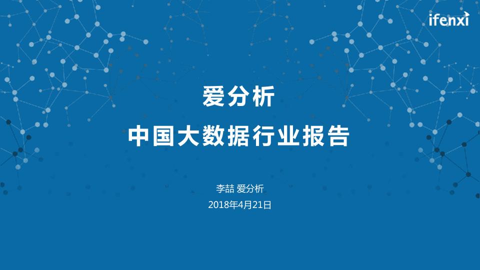 爱分析-中国大数据行业报告-2018.4.21-17页