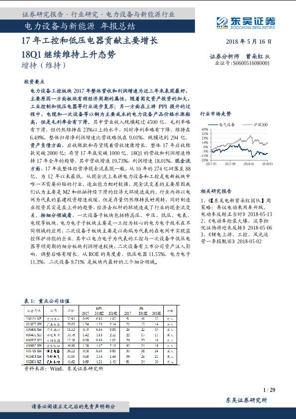 电力设备与新能源行业:17年工控和低压电器贡献主要增长,18Q1继续维持上升态势-20180516-东吴证券-29页