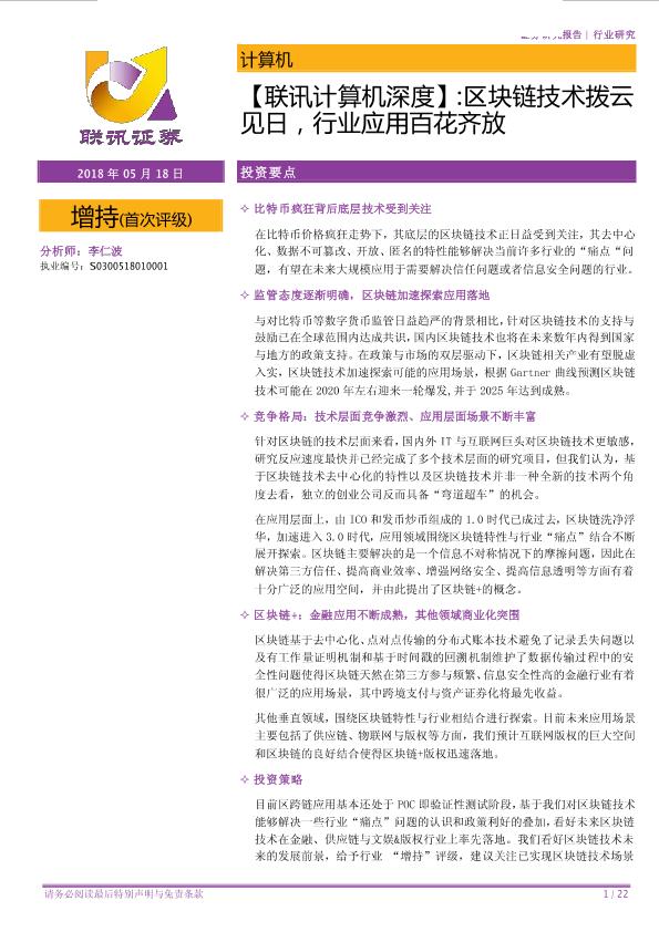 计算机行业深度报告:区块链技术拨云见日,行业应用百花齐放-20180518-联讯证券-22页