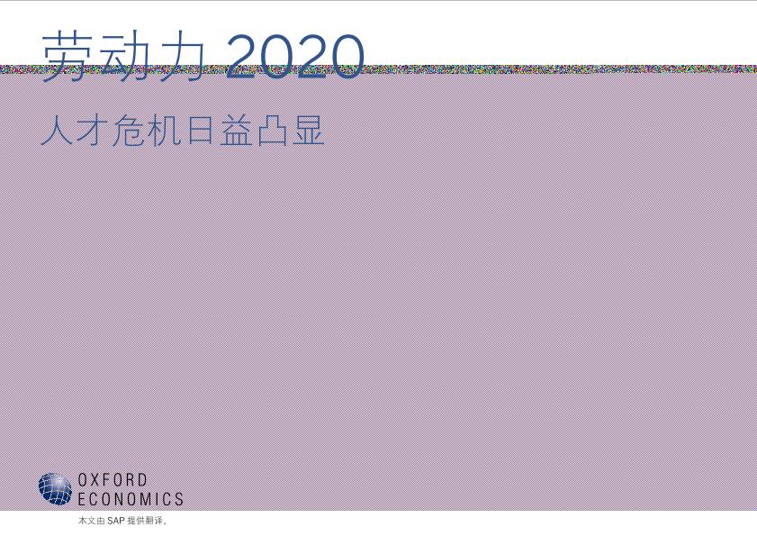 牛津&SAP-劳动力2020:人才危机日益凸显-2018-11页