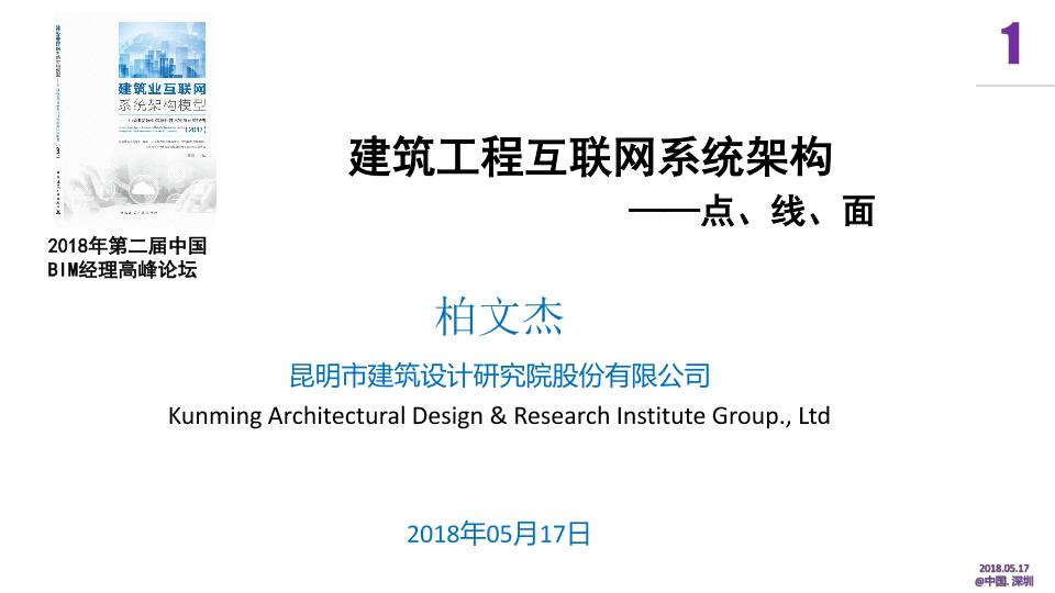 建筑工程互联网系统架构——点线面体-柏文杰-2018.5.17-20页