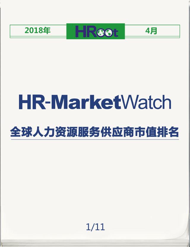 HRoot-2018年4月全球人力资源服务供应商市值榜单-2018.4-11页