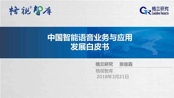 格视智库-中国智能语音业务与应用白皮书-2018.03-25页