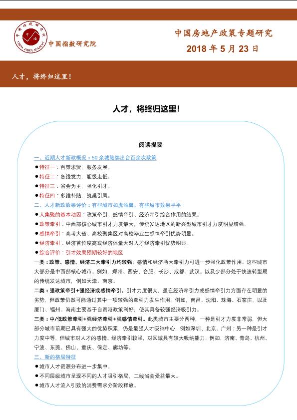 中指-才人争夺大战,50城政策梳理-2018.5.23-21页