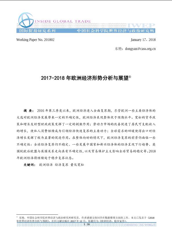 社科院-2017-2018年欧洲经济形势分析与展望-2018.1.17-16页