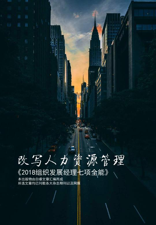 白睿-组织发展七项全能,改写人力资源管理-2018-38页