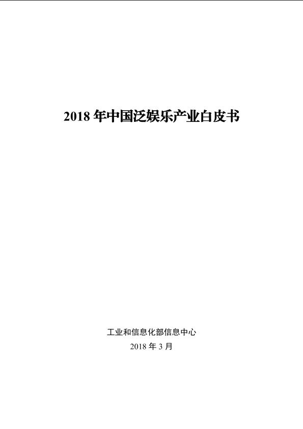 工信部-2018年中国泛娱乐产业白皮书-2018.3-44页