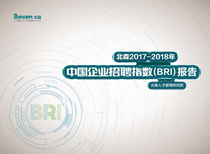 北森-2017-2018年中国企业招聘指数报告-2018-33页
