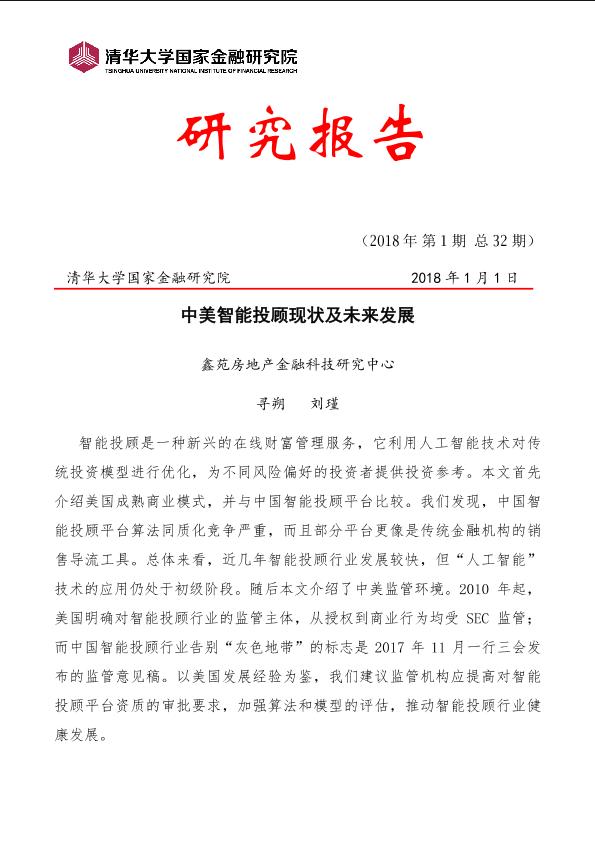 清华-中美智能投顾现状及未来发展-2018.1.1-17页