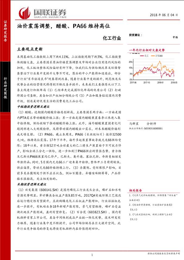 化工行业:油价震荡调整,醋酸、PA66维持高位-20180604-国联证券-22页