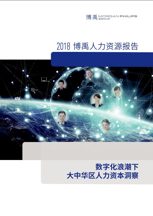 博禹-2018 博禹人力资源报告-2018-15页