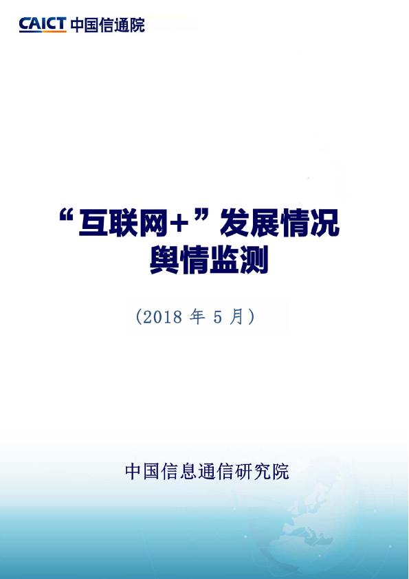 """信通院-2018年5月""""互联网+""""发展情况舆情监测-2018.5-16页"""