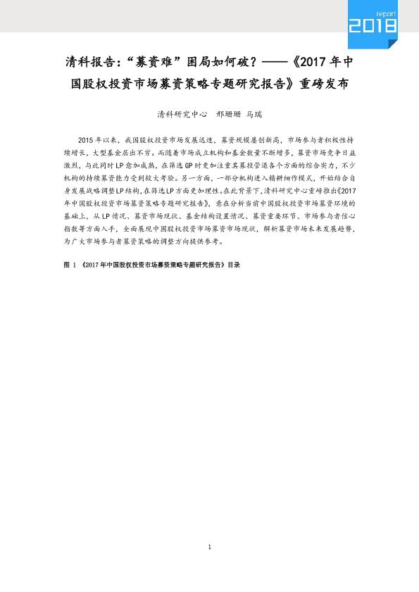 """清科-""""募资难""""困局如何破?——《2017年中国股权投资市场募资策略专题研究报告》重磅发布-2018-10页"""