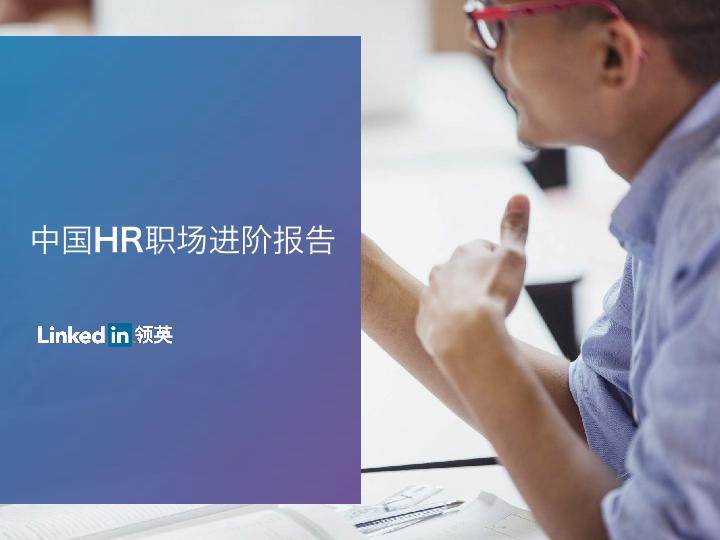 领英-中国HR 职场进阶报告-2018-36页