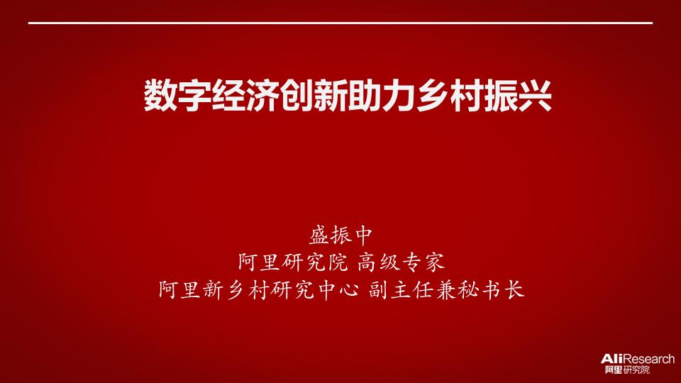 阿里研究院-数字经济创新助力乡村振兴-2018-31页