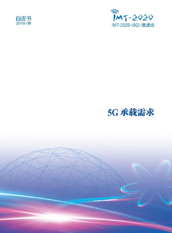 5G承载需求白皮书-信通院-2018.06-24页