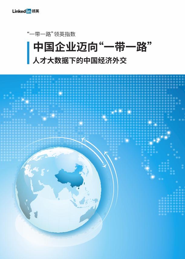 """领英-中国企业迈向""""一带一路"""":人才大数据下的中国经济外交-2018-94页"""