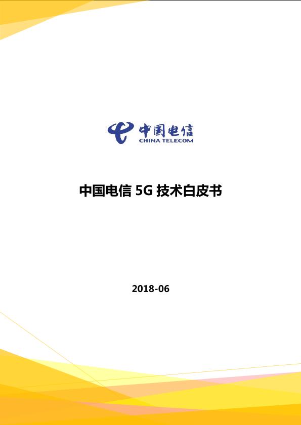 中国电信-中国电信5G技术白皮书-2018.6-33页