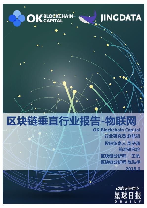 鲸准研究院-区块链垂直行业报告--物联网-2018.6-33页