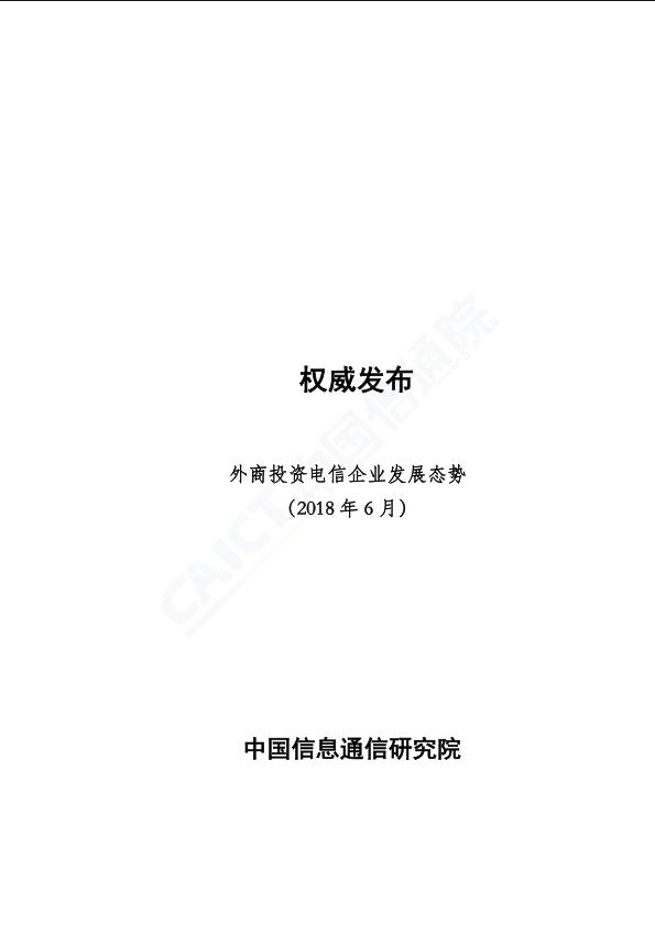 信通院-外商投资电信企业发展态势(2018年6月)-2018.6-7页