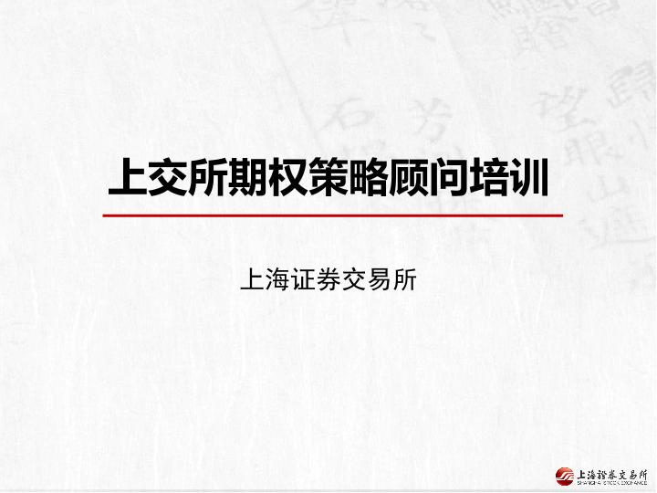 上交所-期权的基础知识-2018-45页
