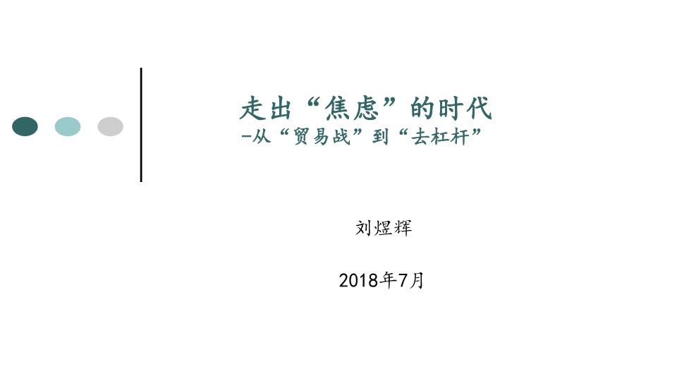 """刘煜辉PPT:走出""""焦虑""""的时代——从""""贸易战""""到""""去杠杆""""-2018.7-20页"""
