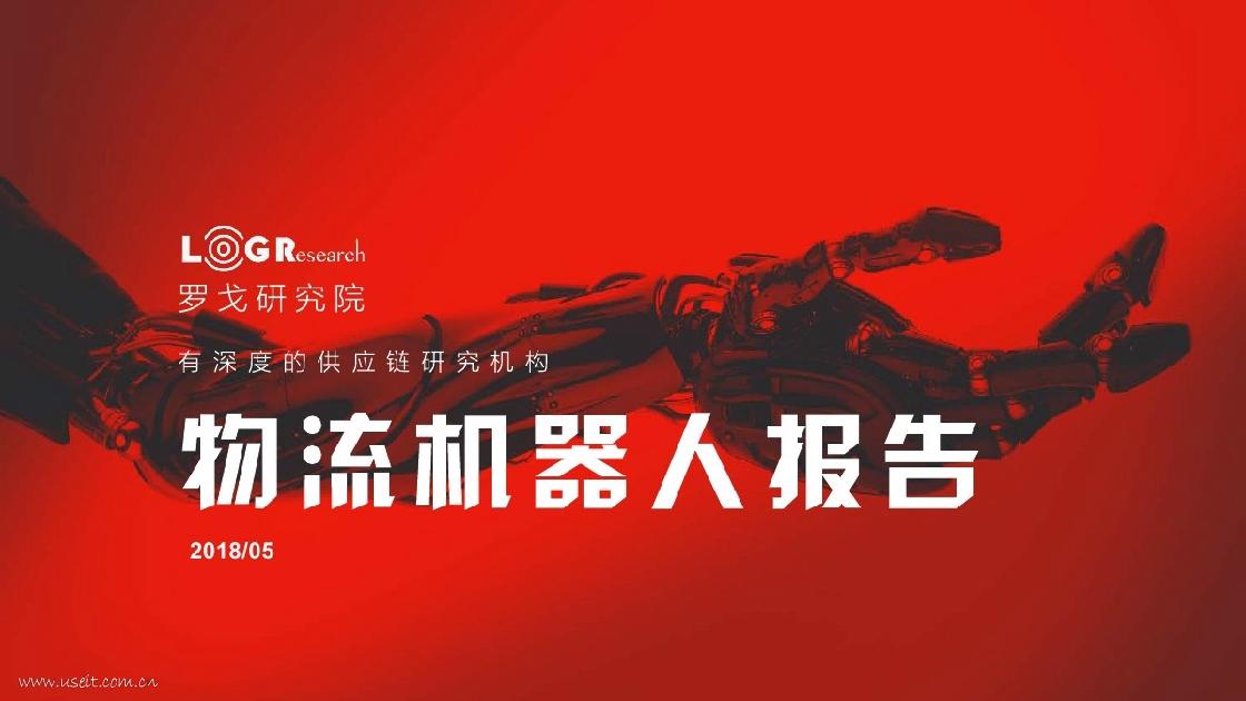 2018中国物流机器人报告-罗戈研究院-2018.05-95页