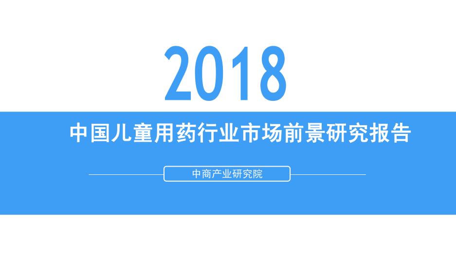 中商产业研究院-2018中国儿童用药行业市场前景研究报告-2018.6-29页