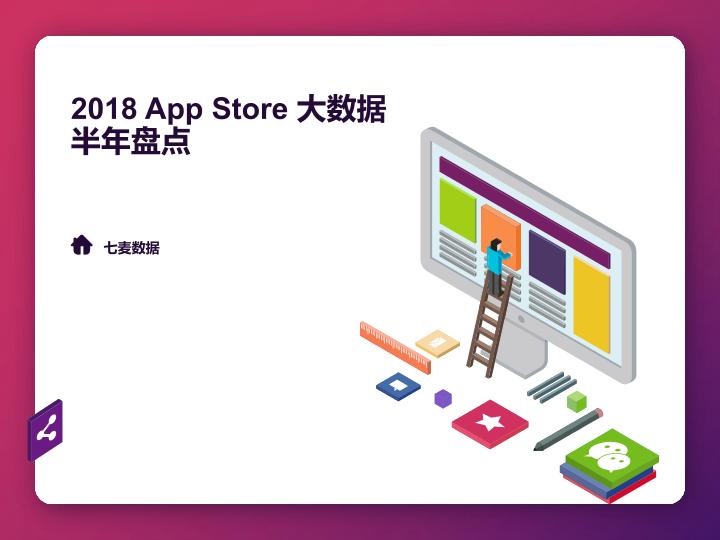 七麦数据-2018年AppStore大数据-2018.7-14页