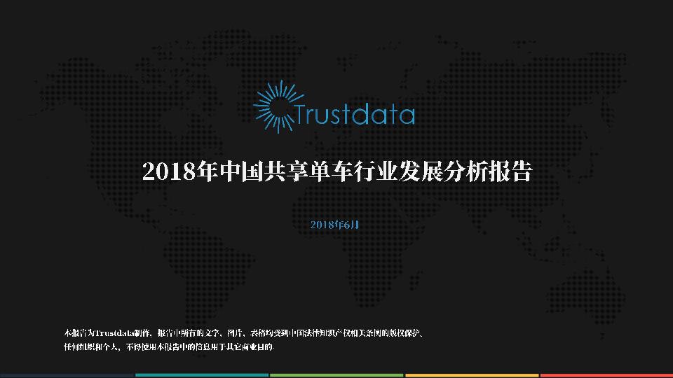 Trustdata-2018年中国共享单车行业发展分析报告-2018.6-10页