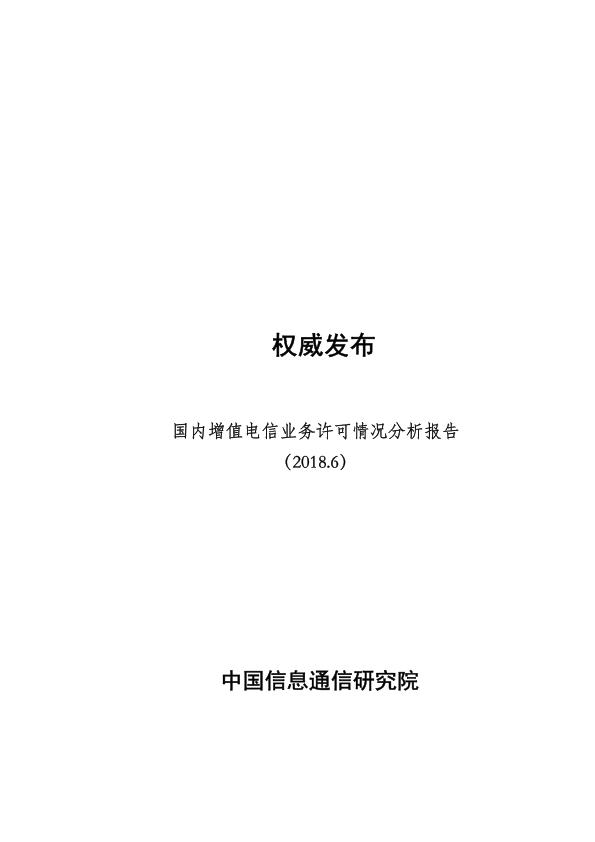 信通院-2018年6月国内增值电信业务许可情况分析报告-2018.6-6页