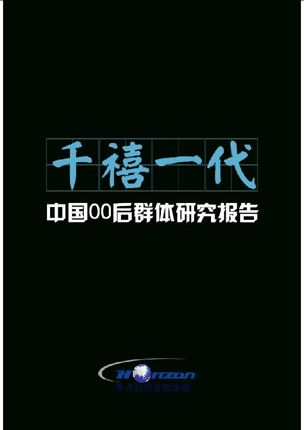 千禧一代:中国00后群体研究报告-零点研究-2018.07-43页