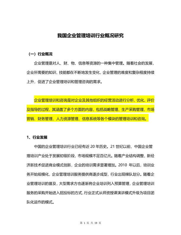 我国企业管理培训行业概况研究-19页