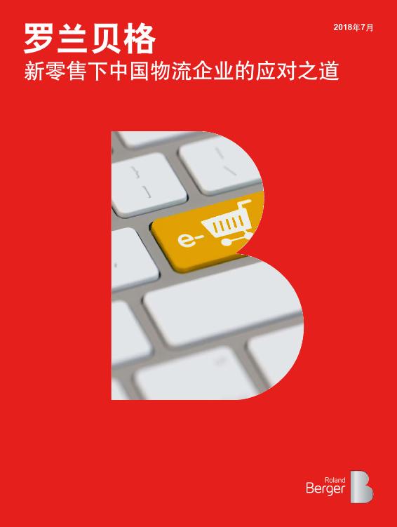 罗兰贝格-新零售下中国物流企业的应对之道-2018.7-14页