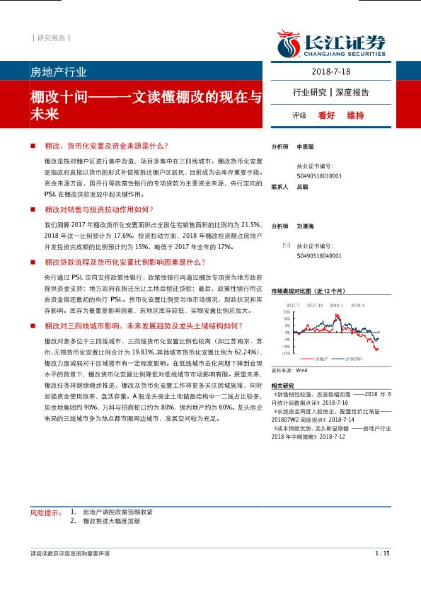 房地产行业棚改十问:一文读懂棚改的现在与未来-20180718-长江证券-15页