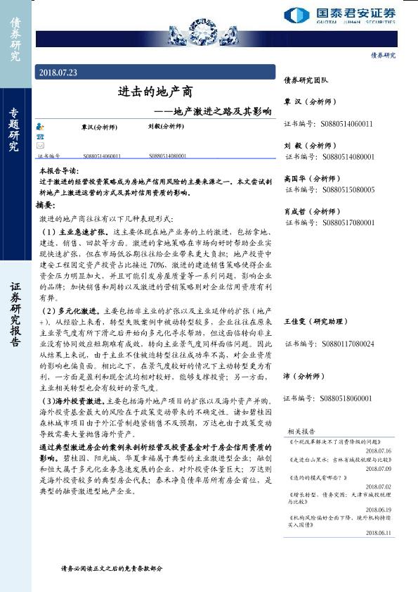 地产激进之路及其影响:进击的地产商-20180723-国泰君安-18页