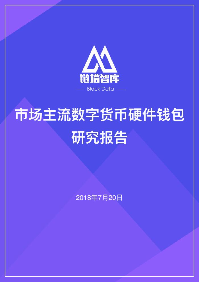 链塔智库-市场主流数字货币硬件钱包研究报告-2018.7.20-15页