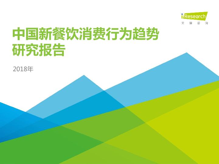 艾瑞-2018年中国新餐饮消费趋势研究报告-2018.7-30页