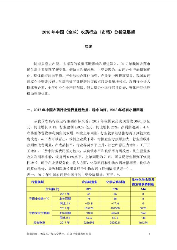 2018年中国(全球)农药行业(市场)分析及展望报告-2018-18页