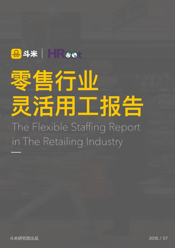 斗米&HRoot-零售行业灵活用工报告-2018.7-78页