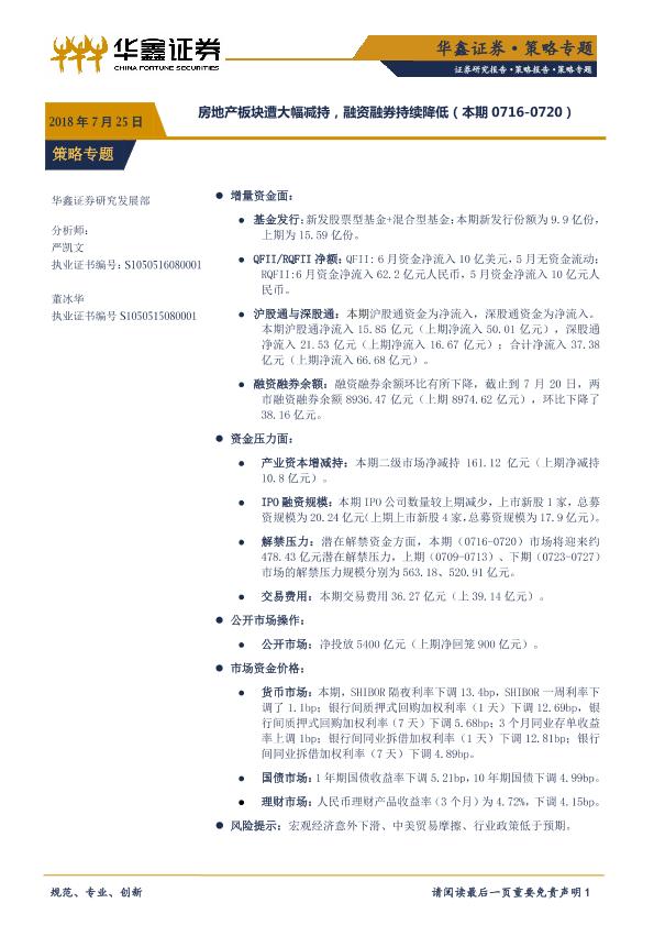 策略专题:房地产板块遭大幅减持,融资融券持续降低-20180725-华鑫证券-10页