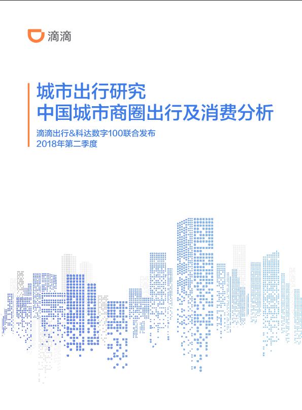 2018中国城市商圈出行及消费分析报告-滴滴&科达-2018.07-44页