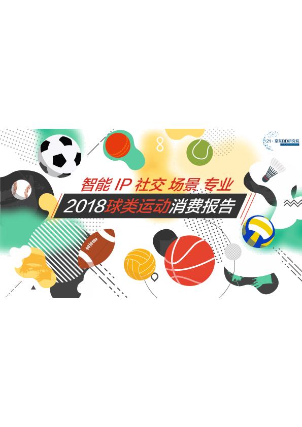 京东-2018球类运动消费报告-2018.7-25页
