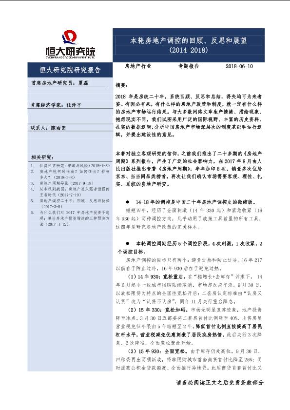 恒大研究院-本轮房地产调控的回顾、反思和展望(2014-2018)-201806-45页