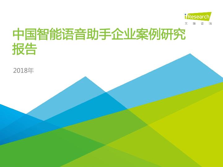 艾瑞-2018年中国智能语音企业案例研究报告-2018.6-36页