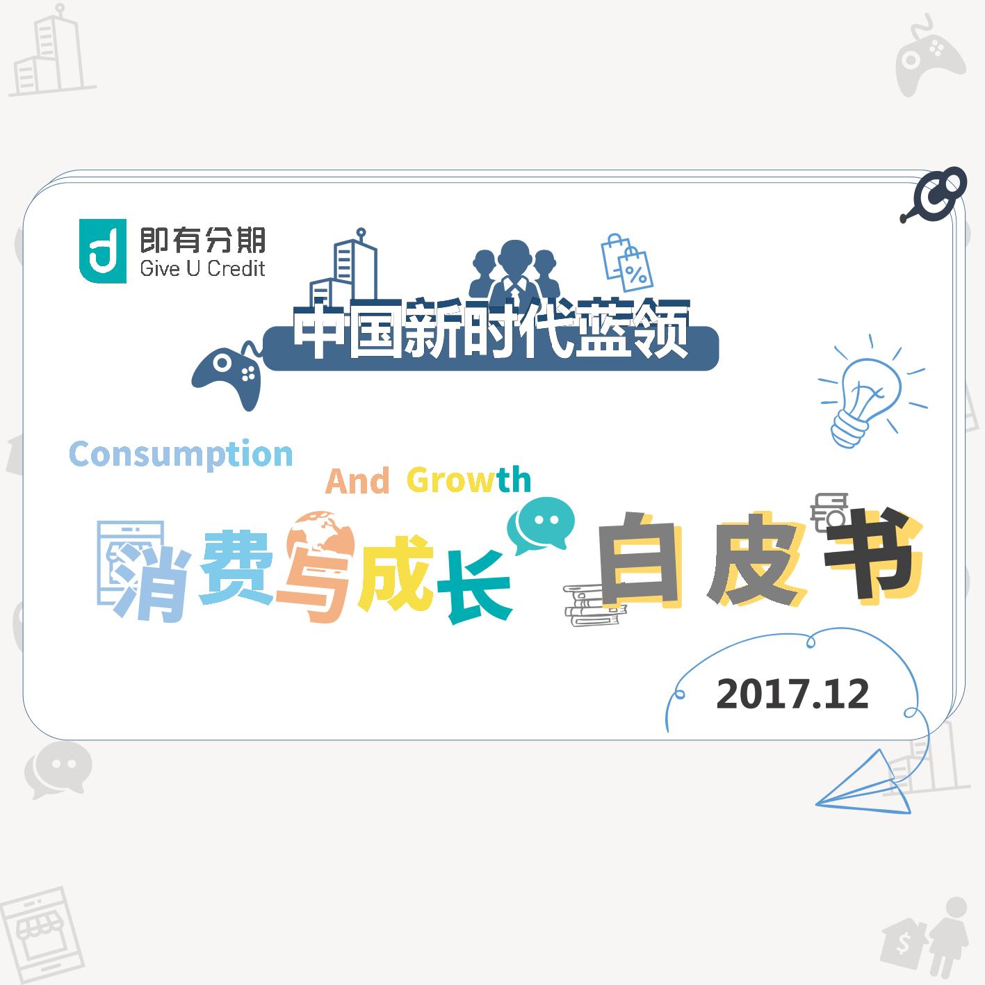 即有分期-2017中国新时代蓝领消费与成长白皮书-2017.12-25页