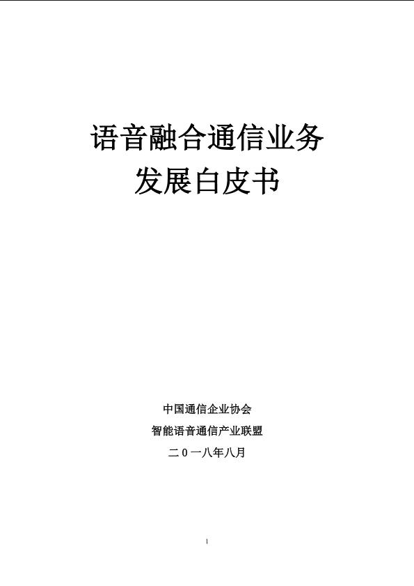 中国通信企业协会-语音融合通信业务白皮书-2018.8-32页