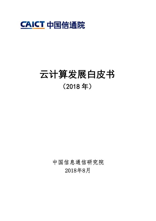 2018年云计算发展白皮书-中国信通院-2018.08-51页