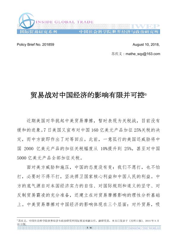 社科院-贸易战对中国经济的影响有限并可控-2018.8-6页